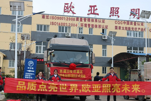 西藏日客则光伏扶贫项目
